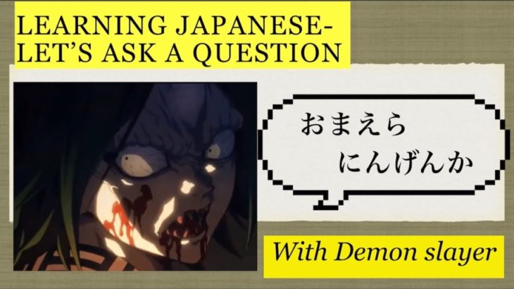 Learning Japanese: Ask a question with Demon Slayer G002