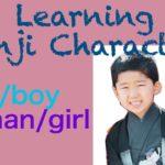 Learning Japanese Kanji Characters/ Man & Woman, Boy & Girl and Child