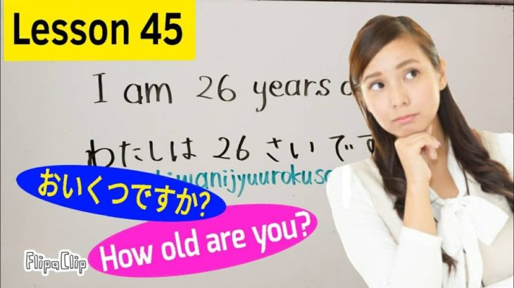 """Lesson45: How to say """"how old are you?"""" in Japanese."""