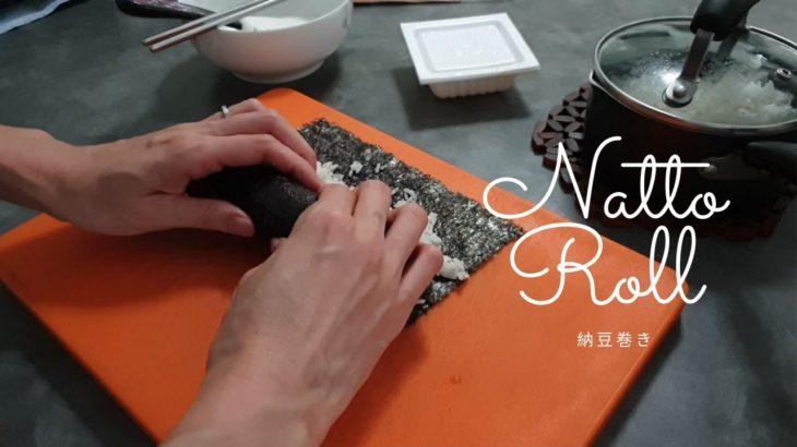 [納豆巻き] 巻き簾無しで巻くNatto Roll | Japanese Food🍣