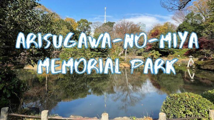 [Vlog] Arisugawa-no-miya Memorial Park with Autumn Leaves   Tokyo Sightseeing, Japan