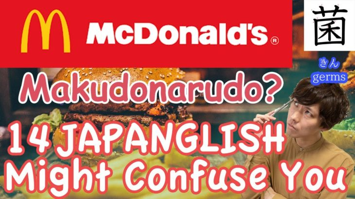 You must know 14 JAPANGLISH pronunciations. 【Learn Japanese】