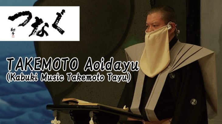 A Living National Treasure Documentary Ota,Tokyo  TAKEMOTO Aoidayu (Kabuki Music Takemot Tayu)