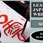 April Calligraphy Lesson – Tensho (with English) | Learn Japanese Writing 2021
