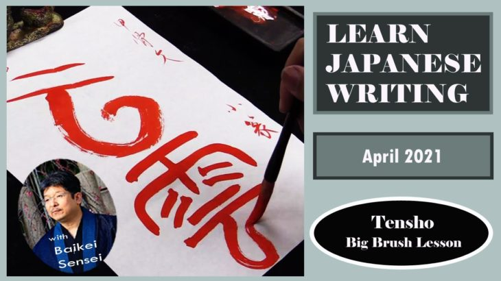 April Calligraphy Lesson – Tensho (with English)   Learn Japanese Writing 2021