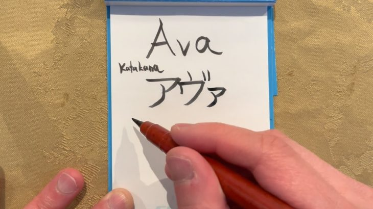 Ava – How to write Your Name in Japanese