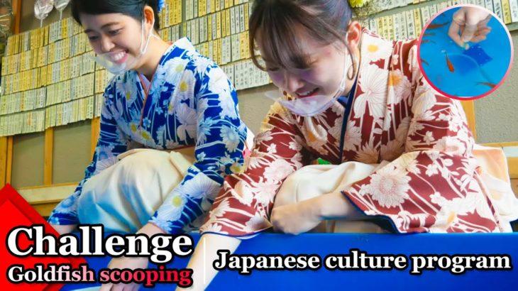 Challenge to scoop goldfish! !Japanese culture program.