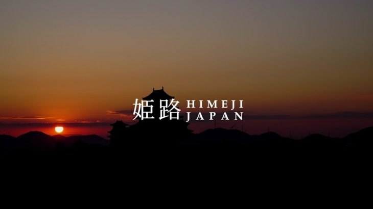 Culture and Experiences in Himeji, Japan 姫路(4K)