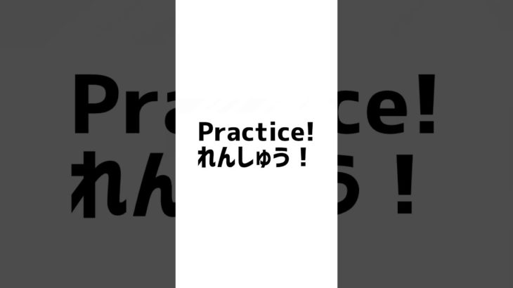 【Day19 】できるかな?Practice! Learn Japanese Counters! #Shorts