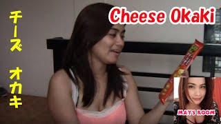 【Eating Japanese Food】cheese okaki  チーズおかき 食べてみた