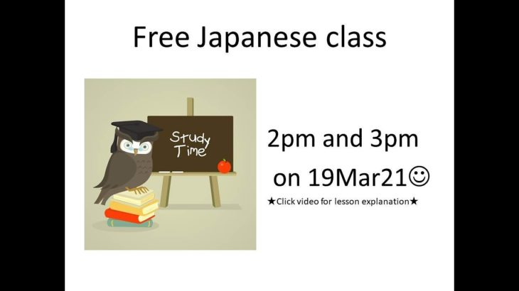 Free Japanese class on 19Mar21 (via zoom)