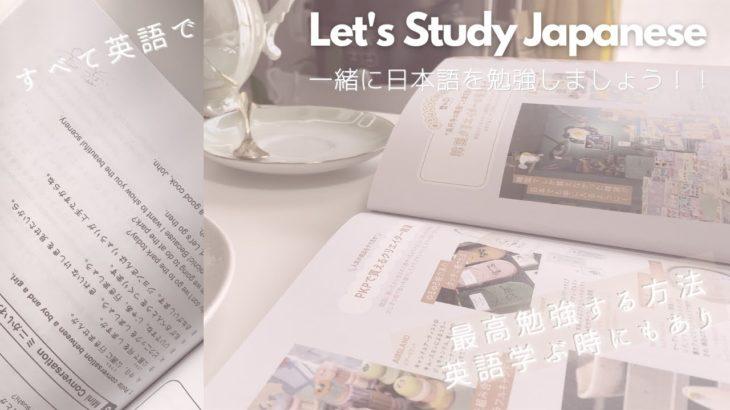 How I Study Japanese| ぺらぺらにほんご
