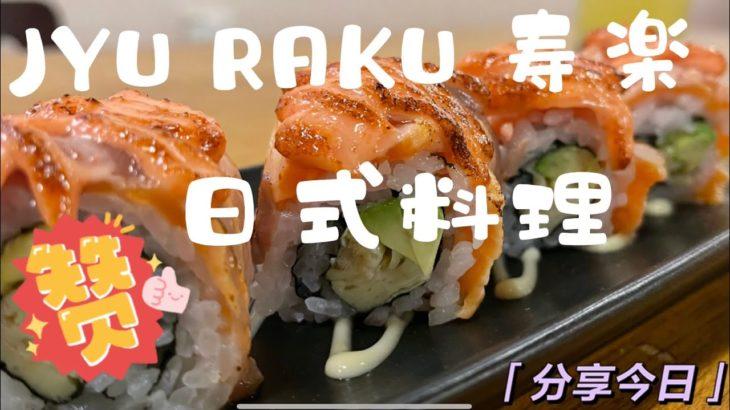 JYU RAKU 寿楽 | Japanese Restaurant | Food Review