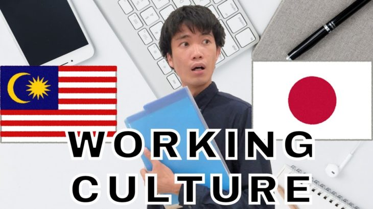 【Japan vs Malaysia】Working culture differences