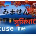 Japanese culture  Excuses me Bangla explained Master SUMON