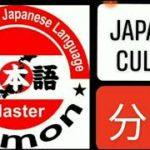 Japanese culture JLPT/NAT test N5  listening  part 3 SUMON