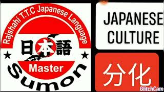 Japanese culture JLPT/NAT test N5  listening  part 3 SUMON