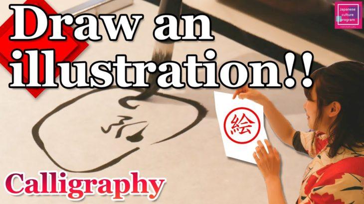 Japanese culture.KAKIZOME!Draw an illustration.