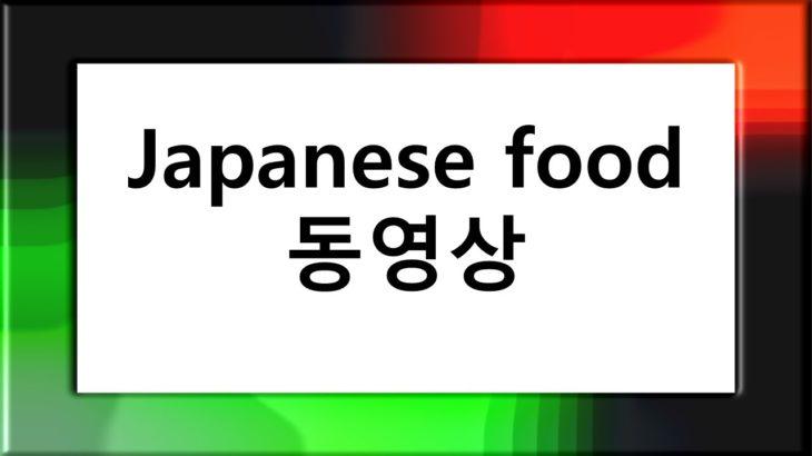 Japanese food-일본음식-영상-준짱 일본어 한마디 – Jun Zzang Japanese