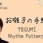 """お囃子塾第37話 お囃子の手組 Kabuki Series #37 """"TEGUMI"""",  Rhythm Patterns"""