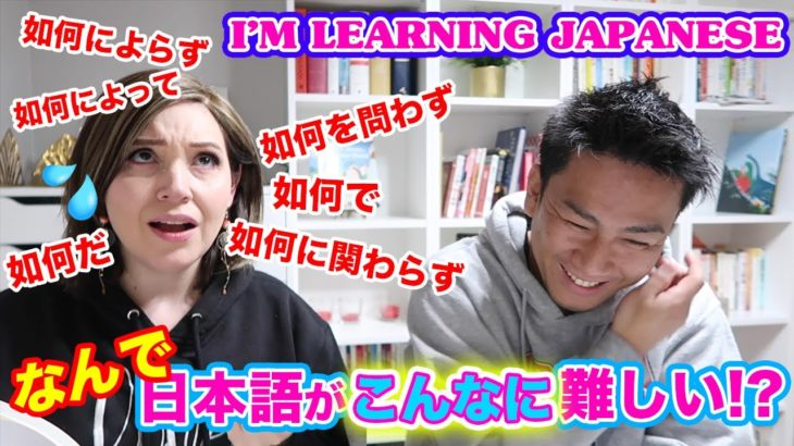 LEARNING JAPANESE…AGAIN AND MY HUSBAND CAN'T SEEM TO HELP😂  (English subtitled video)アメリカ人の日本語チャレンジ!