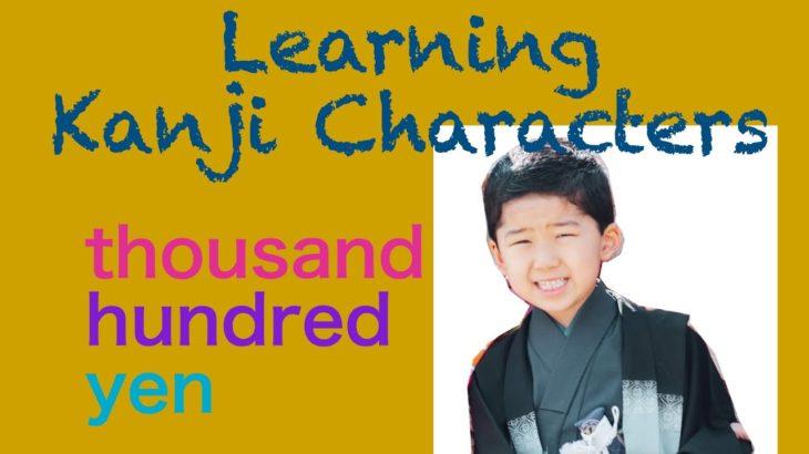 Learning Japanese Kanji Characters / thousand, hundred &  yen