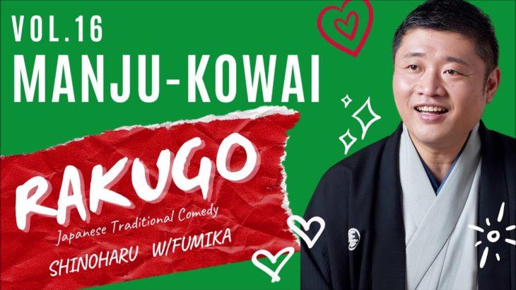 """Manju Kowai""(饅頭こわい)~Japanese traditional comedy in English ""RAKUGO"" Vol.16"