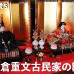 #Shorts –  Something Japanese/鎌倉重文古民家の雛人形