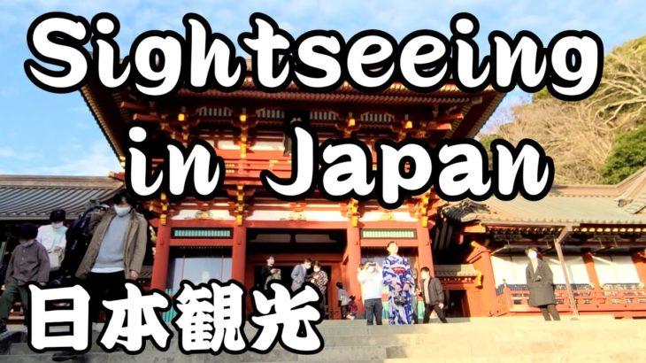TsurugaokaHachimangu. Kamakura. 鶴岡八幡宮 鎌倉. Sightseeing in Japan.