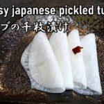 easy japanese pickled turnip【カブの千枚漬け】- japanese kitchen