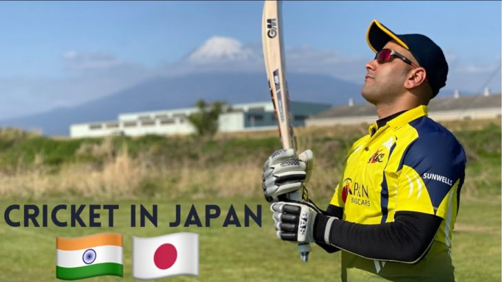 🏏 Cricket in Japan ll Fuji Cricket Ground ll Indian Life In Japan ll Desi in Japan ll AQCC