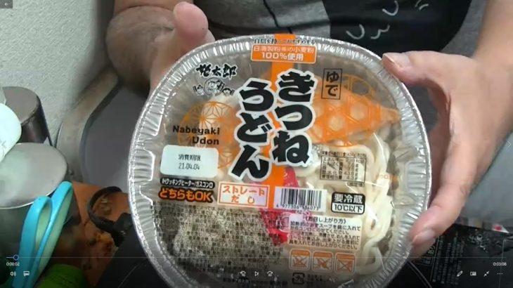【飯動画】 Eat Japanese food ダイエット中の鍋焼き(アルミ)うどんを食べる