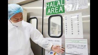 HINOMOTO SHOKUSAN Efforts To Serve Muslims Halal Japanese Food [※turn on CC]