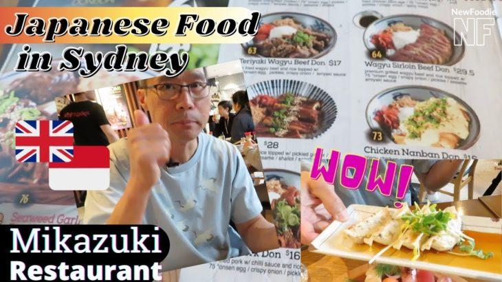 (Indo Sub) Japanese Food – Mikazuki Restaurant Sydney / Makanan Jepang dari Mikazuki restoran Sydney