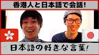 【JPN CC】How did you study Japanese?! / 香港出身の人にとって日本語とは何か?? / 日本語は難しい?? / 一期一会の意味