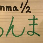 Japanese Anime Titles – How to write and pronounce Ranma