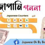 Japanese Counters Full List    Learn All Japanese Counters – Basic Japanese    সহজে জাপানি গণনা