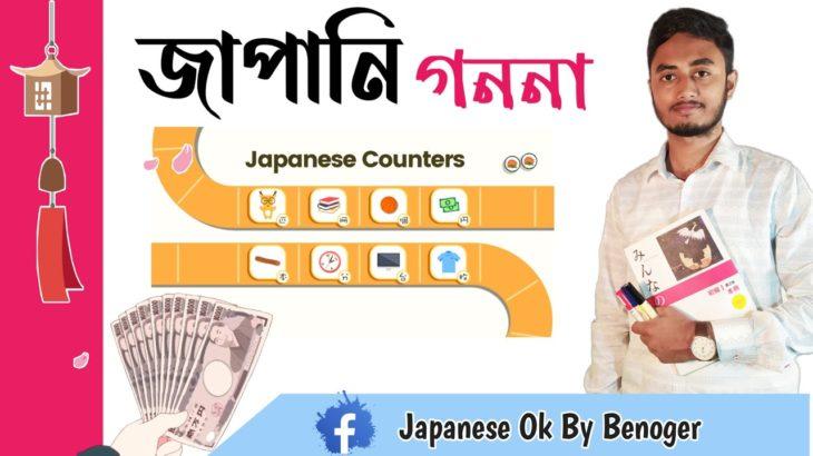 Japanese Counters Full List || Learn All Japanese Counters – Basic Japanese || সহজে জাপানি গণনা