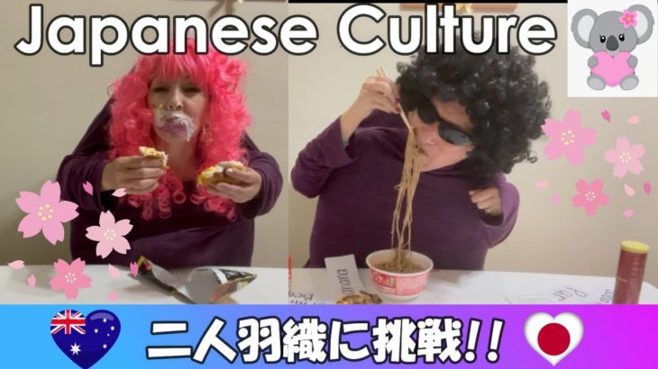 楽しい二人羽織!!Japanese Culture 日本の伝統文化