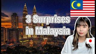 マレーシアに住んで驚いたカルチャーショック3選! / Japanese Culture Shock in Malaysia 【マレーシア留学】