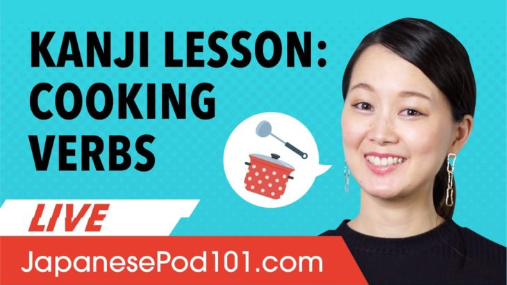 Japanese Kanji Lesson: Cooking Verbs 🍳
