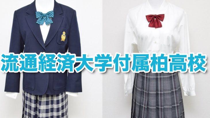 流通経済大学付属柏高校 【現行制服 セット】Japanese Seifuku culture to the world!