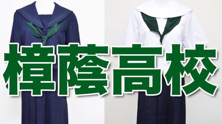 樟蔭高校 【現行制服 セット】Japanese Seifuku culture to the world!