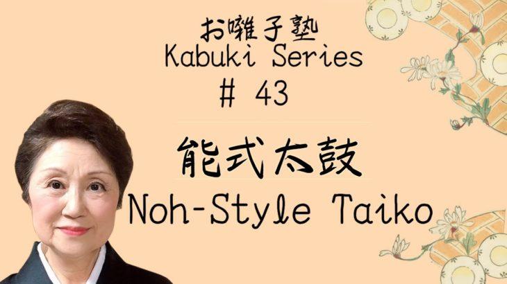 お囃子塾第43話 能式太鼓 Kabuki Series #43 Noh-Type Taiko