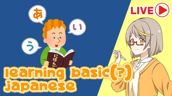 🔴Learning Basic(?) Japanese with Lily(24042021)
