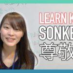Learning the Japanese Keigo: Sonkeigo for intermediate level   Learn Japanese Online