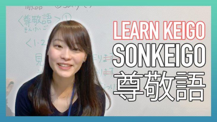 Learning the Japanese Keigo: Sonkeigo for intermediate level | Learn Japanese Online