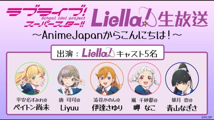 【ラブライブ!スーパースター!!】Liella!生放送 ~Anime Japanからこんにちは!~ (2021/03/27) ※PVは削除済み