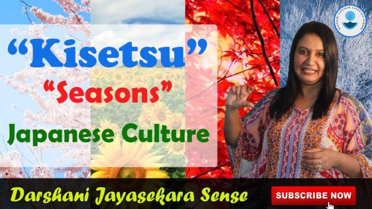 Mainichi Japanese Class Japanese in sinhala Japanese Culture (Seasons)