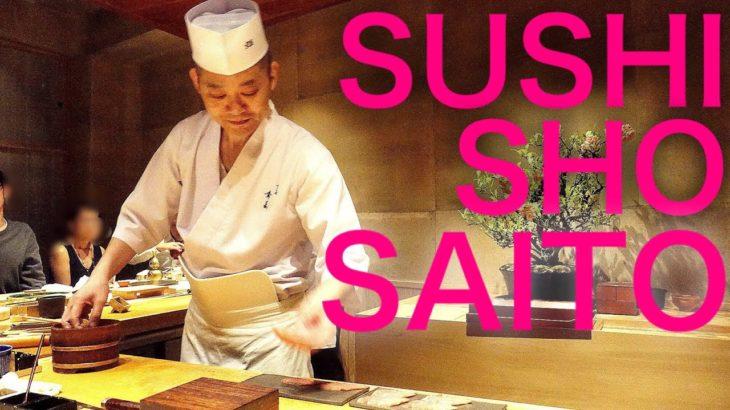 OMAKASE AT SUSHISHO SAITO -Akasaka,Tokyo – March 2020 – Japanese Food [English Subtitles]